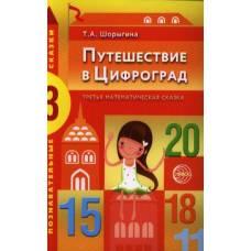 Книга Татьяна Шорыгина Путешествие в Цифроград. Третья математическая сказка Сфера 9785994906187