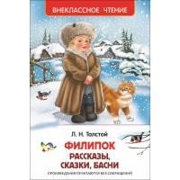 Книга Толстой Л.Н. Филипок, Липунюшка и другие рассказы Внеклассное чтение Росмэн 9785353072492
