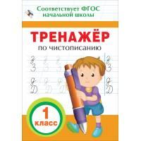 Книга Тренажер по чистописанию. 1 кл Собчук Е.С. Росмэн 9785353085485