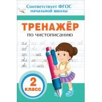 Книга Тренажер по чистописанию. 2 кл Собчук Е.С. Росмэн 9785353085515
