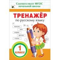 Книга Тренажер по русскому языку. 1 кл Таровитая И.А. Росмэн 9785353085492