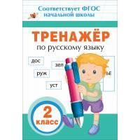 Книга Тренажер по русскому языку. 2 кл Таровитая И.А. Росмэн 9785353085522