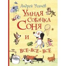Книга Усачев А.Умная собачка Соня и все-все-все Все истории Росмэн 9785353086215