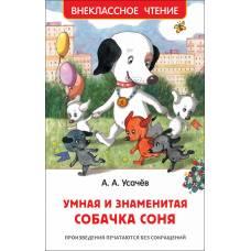 Книга Усачев А.Знаменитая собачка Соня Внеклассное чтение Росмэн 9785353085805