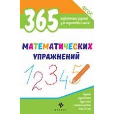Книга Виктория Белых 365 математических упражнений Феникс 978-5-222-28846-7