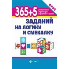 Книга Воронина Т.П. 365 + 5 заданий на логику и смекалку Феникс 978-5-222-29902-9