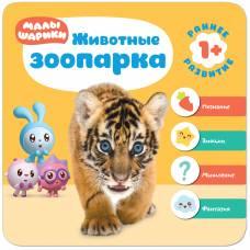 Книга Животные зоопарка Курс раннего развития Малышарики Второй год  Мозаика-синтез 9785431512285