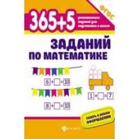 Книга Зотов С.Г. 365 + 5 заданий по математике Феникс 978-5-222-29734-6