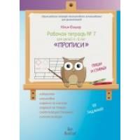Рабочая тетрадь №7 для детей 4-5 лет Прописи Всё знайки 978-5-9500316-9-4