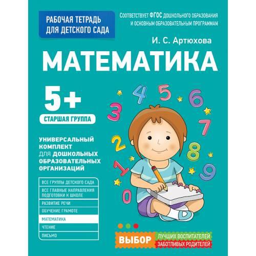 Рабочая тетрадь для детского сада Математика Старшая группа Росмэн 9785353080558