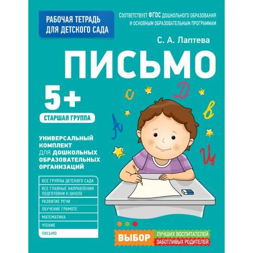 Рабочая тетрадь для детского сада Письмо 5+ Росмэн 9785353080534