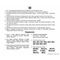 Карточки Домана большие с фактами АЛФАВИТ 34 Вундеркинд с пелёнок ламинированные