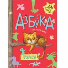 Книга Азбука с наклейками Такие разные животные Мозаика-синтез 9785431509117