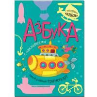 Книга Азбука с наклейками Такой разный транспорт Мозаика-синтез 9785431509728