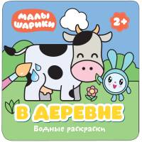 Книга для малышей Малышарики Водные раскраски В деревне Мозаика-синтез 9785431512100