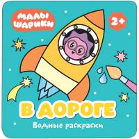 Книга для малышей Малышарики Водные раскраски В дороге Мозаика-синтез 9785431512117