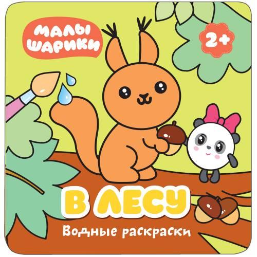 Книга для малышей Малышарики Водные раскраски В лесу Мозаика-синтез 9785431512094