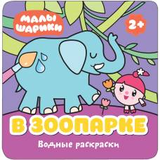 Книга для малышей Малышарики Водные раскраски В зоопарке Мозаика-синтез 9785431512124