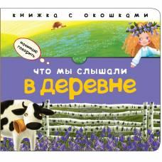 Книга для малышей Начинаю говорить. Что мы слышали в деревне Мозаика-синтез 9785431510809