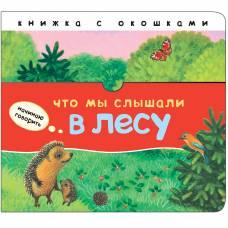 Книга для малышей Начинаю говорить. Что мы слышали в лесу Мозаика-синтез 9785431510793