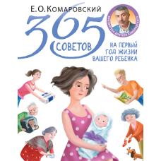 Книга Комаровский Е. О. 365 советов на первый год жизни вашего ребёнка Клиником