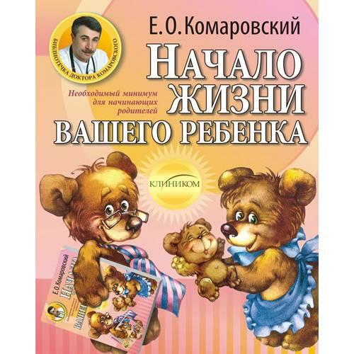 Книга Комаровский Е. О. Начало жизни Вашего ребенка, изд 5, перераб. Клиником 978-966-2065-34-3