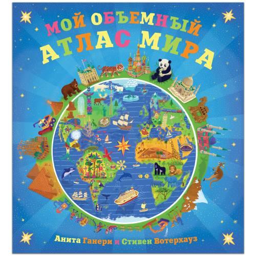 Книга-панорама Мой объемный атлас мира Мозаика-Синтез 9785431502538