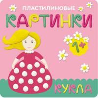 Набор для творчества Пластилиновые картинки Кукла Мозаика-синтез 9785431507601