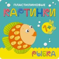 Набор для творчества Пластилиновые картинки Рыбка Мозаика-синтез 9785431507618