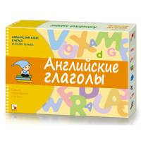 Английский язык в играх Английские глаголы Игротека ШСГ 5+ Мозаика-синтез 4640005840193