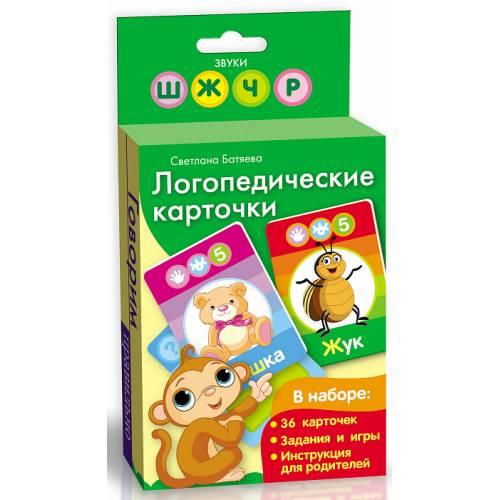 Батяева С. В. Логопедические карточки (обезьянка) Росмэн 4660006878599