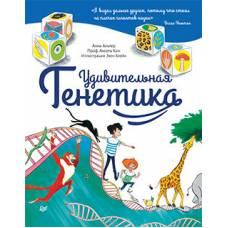 Книга Альтер А.,Кан А. Удивительная ГЕНЕТИКА 6+ Питер 978-5-00116-034-2