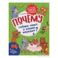 Книга Почему собаки лают, а кошки мяукают? Интересные факты о кошках и собаках Питер 978-5-00116-237-7