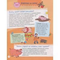 Книга Почему корова постоянно жуёт? Интересные факты о животных на ферме Питер 978-5-00116-240-7