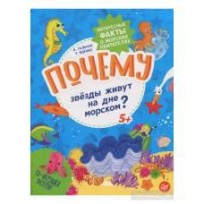 Книга Почему звёзды живут на дне морском? Интересные факты о морских обитателях Питер 978-5-00116-242-1