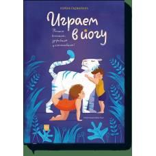 Л. Паджалунга Играем в йогу МиФ 978-5-00117-027-3