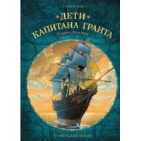 Дети капитана Гранта Графический роман МиФ 978-5-00117-762-3