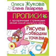 Жукова О.С. Рисуем и обводим по точкам АСТ 978-5-17-093311-2
