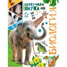 Книга П.Волцит Биология Нескучная наука АСТ 978-5-17-098780-1