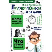 Перельман Я.И. Головоломки и задачи Простая наука для детей АСТ 978-5-17-100191-9