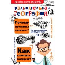 Маркин В.А. Увлекательная география Простая наука для детей АСТ 978-5-17-103279-1