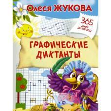 Книга Жукова О.С. Графические диктанты 365 дней до школы  АСТ 978-5-17-105421-2