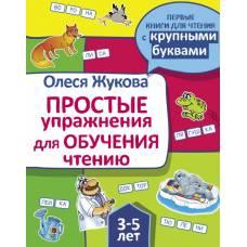 Книга Жукова О.С. Простые упражнения для обучения чтению АСТ 978-5-17-109376-1