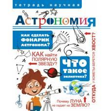 Волцит П.М. Астрономия Тетрадь научная АСТ 978-5-17-983015-3