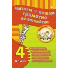 Книга Чимирис Ю.В. Читаем и пишем грамотно по-английски 4 класс Феникс 978-5-222-28199-4