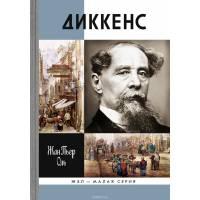 Книга Жан-Пьер Оль Диккенс Молод.гвардия 978-5-235-03770-0