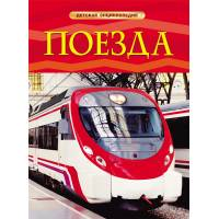 Книга Тернбулл С. Поезда Детская энциклопедия Росмэн 978-5-353-05754-3