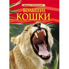 Книга Шейх-Миллер Большие кошки Детская энциклопедия Росмэн 978-5-353-05755-0