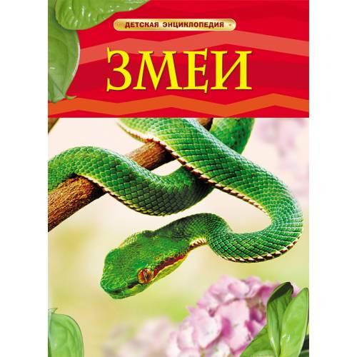 Книга Шейх-Миллер Дж. Змеи Детская энциклопедия Росмэн 978-5-353-05765-9