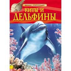 Книга Дэвидсон С. Киты и дельфины Детская энциклопедия Росмэн 978-5-353-05767-3